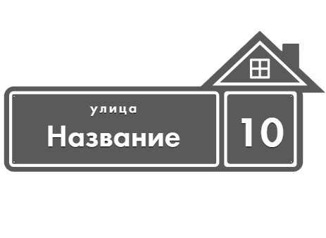 Схема размещения домового указателя на фасаде здания